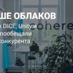 Бывшие сотрудники DICE, Unity и Playdead взялись за собственный облачный сервис для онлайн-игр