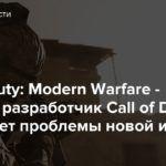 Call of Duty: Modern Warfare — Бывший разработчик Call of Duty обсуждает проблемы новой игры