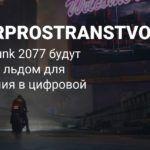 CD Projekt объяснила, зачем в Cyberpunk 2077 нужна ванна со льдом
