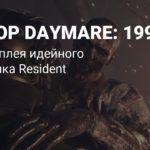 Часовое прохождение демо хоррора Daymare: 1998
