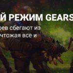 Что представляет собой режим «Побег» в Gears 5