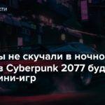Чтобы вы не скучали в ночном городе, в Cyberpunk 2077 будет много мини-игр