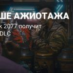 Cyberpunk 2077 получит столь же масштабные дополнения, что и The Witcher 3