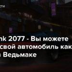 Cyberpunk 2077 — Вы можете позвать свой автомобиль как Плотву в Ведьмаке