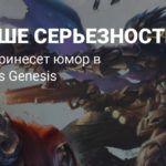 Darksiders Genesis станет веселее благодаря Раздору