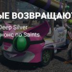 Deep Silver тизерит что-то в твиттере Saints Row — серия возвращается?