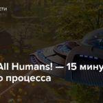 Destroy All Humans! — 15 минут игрового процесса