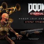 DOOM Eternal выходит 22 ноября. Новый трейлер, мультиплеерный режим и коллекционные издания