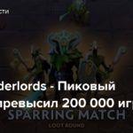DotA Underlords — Пиковый онлайн превысил 200 000 игроков