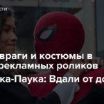 Друзья, враги и костюмы в шквале рекламных роликов «Человека-Паука: Вдали от дома»