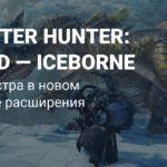 E3 2019: 15 минут геймплея расширения Iceborne для Monster Hunter: World