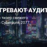 E3 2019: 40 секунд геймплея Cyberpunk 2077