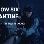 E3 2019: Анонсирована Rainbow Six: Quarantine — релиз в 2020 году