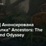 [E3 2019] Анонсирована «выживалка» Ancestors: The Humankind Odyssey