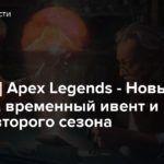 [E3 2019] Apex Legends — Новый легенда, временный ивент и начало второго сезона