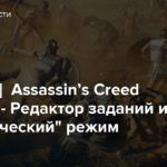 "[E3 2019] Assassin's Creed Odyssey — Редактор заданий и ""туристический"" режим"