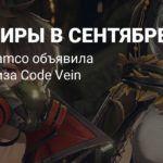 E3 2019: Code Vein выходит в этом сентябре