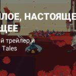 E3 2019: Cris Tales вдохновлена классическими JRPG, демо-версия доступна до 24 июня