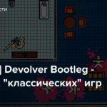 """[Е3 2019] Devolver Bootleg — Сборник """"классических"""" игр"""