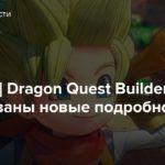 [Е3 2019] Dragon Quest Builders 2 — Показаны новые подробности об игре