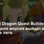 [E3 2019] Dragon Quest Builders 2 — Западная версия выйдет в середине лета
