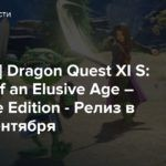 [E3 2019] Dragon Quest XI S: Echoes of an Elusive Age – Definitive Edition — Релиз в конце сентября