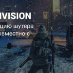 E3 2019: Экранизация The Division выйдет на Netflix