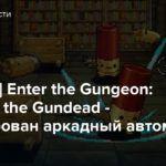 [Е3 2019] Enter the Gungeon: House of the Gundead — Анонсирован аркадный автомат
