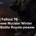[Е3 2019] Fallout 76 — Обновление Nuclear Winter добавит Battle Royale-режим