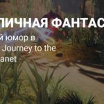 E3 2019: Геймпленый трейлер Journey to the Savage Planet
