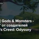 "[E3 2019] Gods & Monsters — ""Зельда"" от создателей Assassin's Creed: Odyssey"