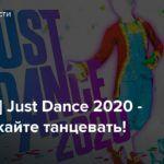 [E3 2019] Just Dance 2020 — Продолжайте танцевать!