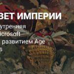E3 2019: Microsoft сформировала внутреннюю студию для развития серии Age of Empires