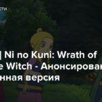 [E3 2019] Ni no Kuni: Wrath of the White Witch — Анонсирована обновленная версия