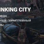 E3 2019: Новый геймплейный ролик The Sinking City