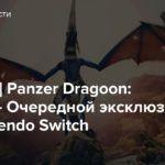 [E3 2019] Panzer Dragoon: Remake — Очередной эксклюзив для Nintendo Switch