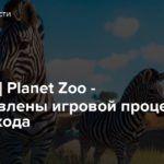 [E3 2019] Planet Zoo — Представлены игровой процесс и дата выхода