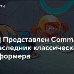 [Е3 2019] Представлен Commander Keen — Наследник классического ПК-платформера