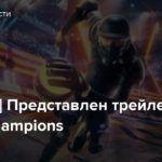 [E3 2019] Представлен трейлер Roller Champions