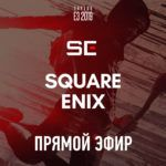 E3 2019: Прямой эфир с презентации Square Enix