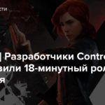 [E3 2019] Разработчики Control представили 18-минутный ролик геймплея
