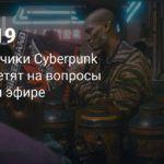 E3 2019: Разработчики Cyberpunk 2077 ответят на вопросы поклонников в прямом эфире