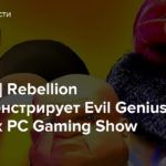 [E3 2019] Rebellion продемонстрирует Evil Genius 2 в рамках PC Gaming Show