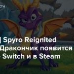 [E3 2019] Spyro Reignited Trilogy — Дракончик появится на Nintendo Switch и в Steam
