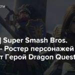 [E3 2019] Super Smash Bros. Ultimate — Ростер персонажей пополнит Герой Dragon Quest XI