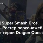 [E3 2019] Super Smash Bros. Ultimate — Ростер персонажей пополнят герои Dragon Quest XI