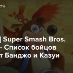 [E3 2019] Super Smash Bros. Ultimate — Список бойцов пополнят Банджо и Казуи