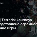 [Е3 2019] Terraria: Journeys End — Представлено огромное обновление игры