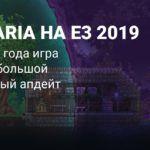 E3 2019: Terraria получит масштабное дополнение Journey's End