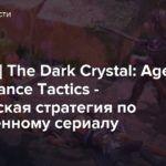 [E3 2019] The Dark Crystal: Age of Resistance Tactics — Тактическая стратегия по одноименному сериалу